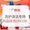 京东 洗护清洁美妆母婴专场 跨品牌满199减100,另有限时秒杀及爆款直降优惠力度