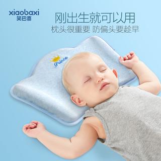 笑巴喜 婴儿定型枕