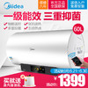 Midea/美的 F6030-T6智能电热水器储水式60升速热 1349元