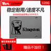 Kingston/金士顿 SA400S37/120G笔记本固态硬盘台式机电脑ssd 219元