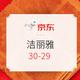 促销活动:京东 洁丽雅品牌秒杀盛典 领30-29元神券