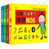 《儿童涂色1600例》全4册 19.8元包邮(需用券)
