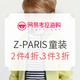 促销活动:网易考拉 Z-PARIS品牌童装折扣会场 1件5折、2件4折、3件3折