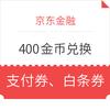 京东金融 400金币兑换 3元无门槛支付券/2元白条券