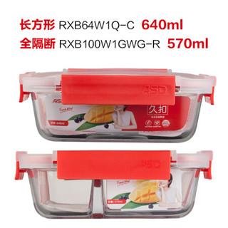 爱仕达ASD耐热玻璃保鲜盒 微波炉饭盒久扣系列套装 两件套 苹果红 640ML+570ML *2件