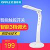 欧普照明 (OPPLE)led台灯护眼灯学生学习工作创意折叠床头灯 白色 四段调光 199元