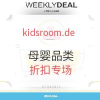 促销活动:kidsroom.de 折扣专场 母婴品类优惠