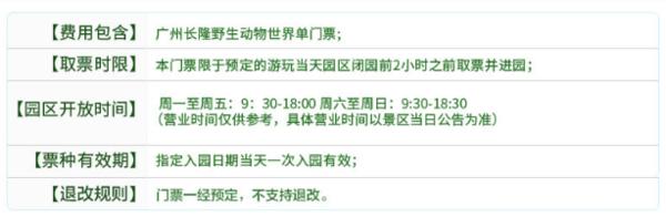 长隆野生动物园 特定日电子门票 (暑假班期)