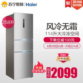 Haier 海尔 BCD-258WDPM 三开门风冷无霜小型冰箱