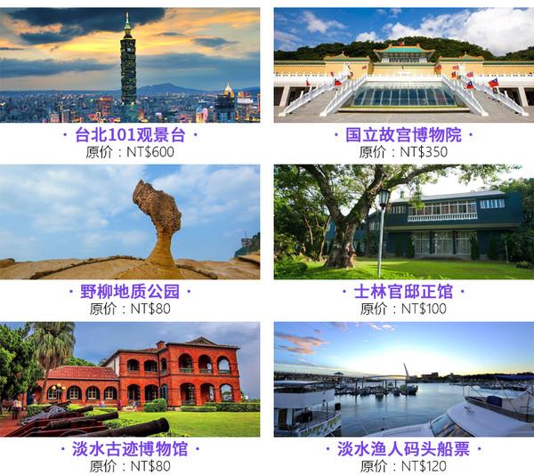 中国台湾 台北 北北基好玩卡 (含12个必游景点门票+有效期内无限搭乘捷运、公车与5条台湾好行路线!)