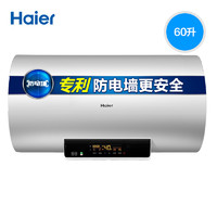 Haier/海尔 EC6002-MC3电热水器家用60升速热储水式卫生间洗澡50
