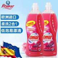 西班牙进口克林汉机洗手洗衣液浓缩瓶装摩斯柔顺洗衣液套装2kg*2