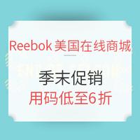 促销活动:Reebok美国在线商城 季末促销