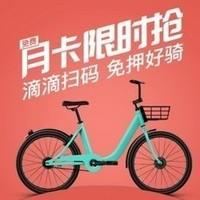 移动专享:滴滴单车(青桔单车、小蓝单车)月卡