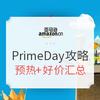亚马逊中国 年中大促攻略 好物好价全攻略,低至售价5折,无缝同步美亚日亚的Prime价格