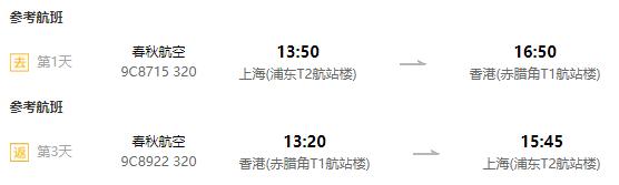 暑假班期 宁波/重庆直飞香港/澳门3-5天往返含税