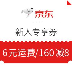 京东 免费领新用户专享券