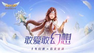 《自由幻想 》iOS数字版游戏