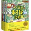 《小屁孩树屋历险记》(套装共3册) 37.7元