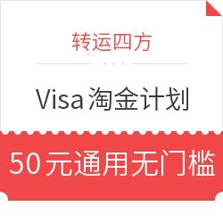 转运四方 Visa绑卡福利