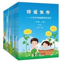 《珍爱生命:小学生性健康教育读本1-6年级》(套装共12册) +凑单品