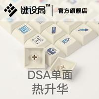 键设局 DSA单面热升华 机械键盘键帽 pbd浸染侧刻