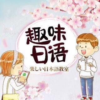 超级白菜 :  沪江网校 从零认识日语学习 趣味日语网课