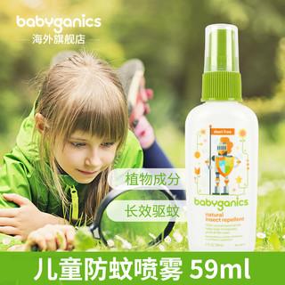 BabyGanics 甘尼克宝贝 宝宝驱蚊液 (59ml)