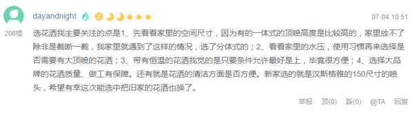 亚马逊中国 厨卫大牌 汉斯格雅品牌日