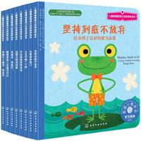 《儿童情绪管理与性格培养绘本 第12辑》(套装共8册) *2件