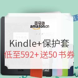 亚马逊中国 Kindle镇店之宝专场