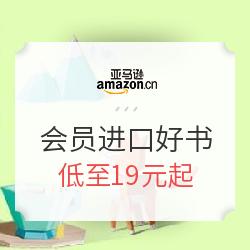 亚马逊中国 会员进口好书 镇店之宝专场