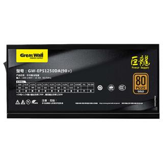Great Wall 长城 GW-EPS1250DA 巨龙 额定1250W 全模组 电源(80PLUS金牌)