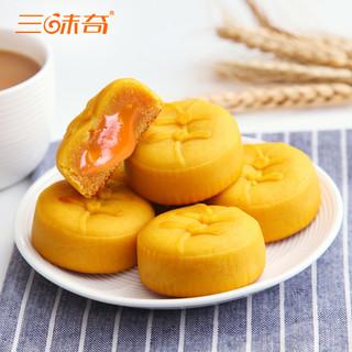 三味奇 流心奶黄月饼