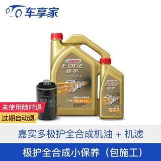 车享家 嘉实多极护 5W-30&5W-40 全合成机油小保养套餐 包施工