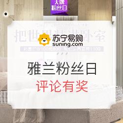 苏宁易购 雅兰床垫官方旗舰店 粉丝日