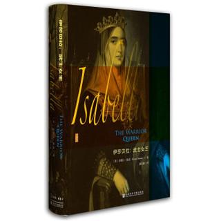 《甲骨文丛书·伊莎贝拉:武士女王》