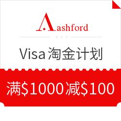 Ashford Visa绑卡福利