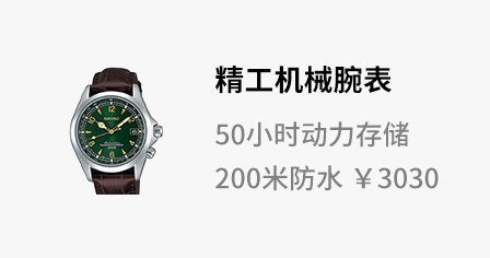 SEIKO 精工 SARB017 男士机械腕表 $447(首单立减,约¥3030)