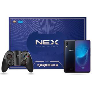 vivo NEX 零界 智能手机 8GB+128GB 王者荣耀KPL电竞礼盒版