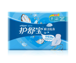 护舒宝(Whisper)瞬洁网面卫生巾量多日用20片280mm 宝洁正品 新旧包装随机发货