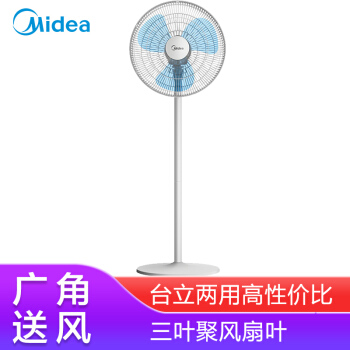 Midea 美的 SAB40A 电风扇 落地扇