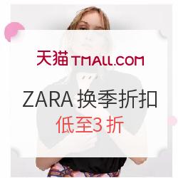 天猫 ZARA旗舰店 聚划算 春夏折扣季