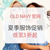 促销活动、值友专享:OLD NAVY官方网站 夏季出清促销