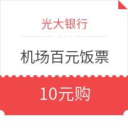 光大银行 机场百元饭票