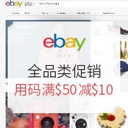 eBay 全品类精选促销专场