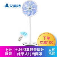 AIRMATE 艾美特 SW164R-1 七叶遥控 电风扇