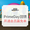 """亚马逊中国 Prime会员降价 填表送20元亚马逊礼品卡,开通年费会员赢""""免单"""",第一期获奖名单公布"""