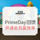 亚马逊中国 Prime会员降价