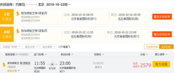 五星新加坡航空,北京+港深广福利放价!